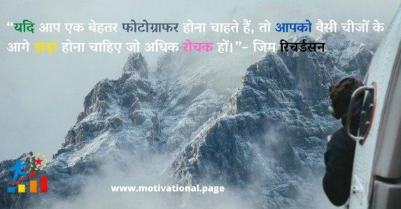 photography thoughts,photographer status in hindi, happy world photography day quotes, photography quotes in hindi, photography quotes in hindi, photography status in hindi photography status in hindi,