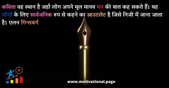 hindi poetry quotes
