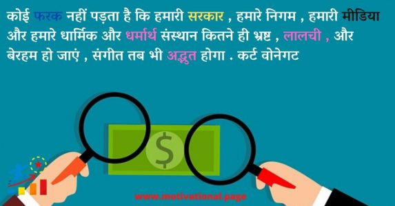 corruption quotes in hindi, dialogue on corruption in hindi, political quotes in hindi, shayari on corruption in hindi
