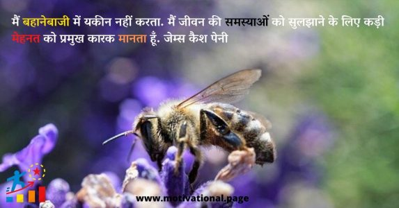 mehnat quotes in hindi, social work quotes in hindi, work thoughts, hard work quotes in marathi, hard work quotes in marathi, motivational quotes for work in hindi, status on hard work, , hindi quotes on hard work,