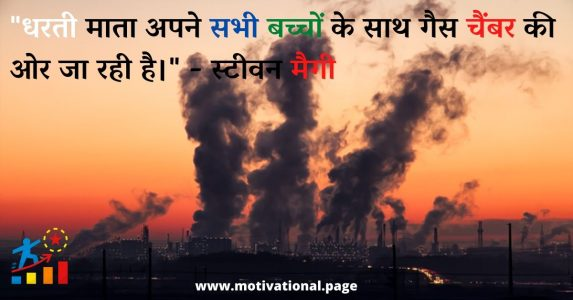 pollution slogans in hindi, quotes on pollution in hindi, slogans on pollution in hindi hindi slogan on pollution, pollution slogan in hindi, pollution quotes in hindi, slogans on pollution in hindi language, slogans on pollution control in hindi,