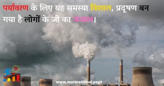 posters on pollution with slogans, hindi slogans on pollution, slogan for pollution in hindi, water pollution slogan in hindi, pollution quotes in hindi, pollution poster in hindi, slogan on pollution in punjabi language,