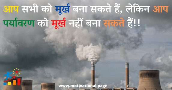hindi quotes on pollution, quotation on pollution in hindi, slogan on pollution in punjabi language, slogans on pollution in hindi, slogan on pollution in hindi, slogans on noise pollution in hindi, posters on pollution with slogans, slogans on pollution in english,