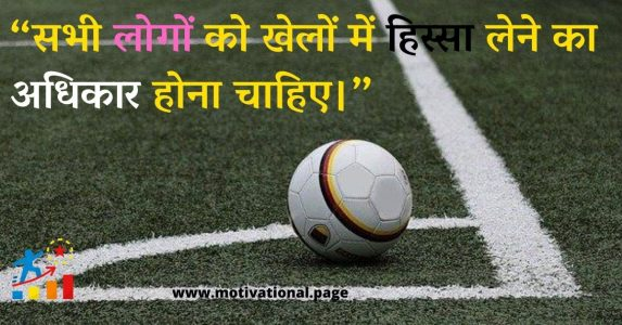 quotes on sports in hindi,sports quotes