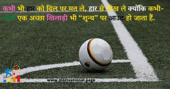 khelo ka mahatva quotes in hindi