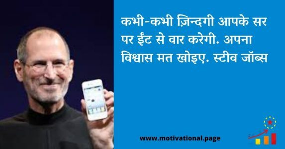 doubts meaning in hindi, overnight meaning in hindi the italian job in hindi, someone else meaning in hindi, स्टीव जॉब्स, steve jobs thoughts,