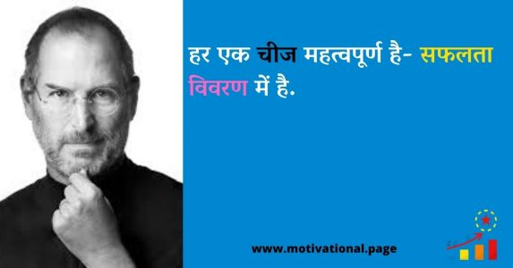 steve jobs quotes death, steve jobs success quotes, quotes on jobs, doubts quotes, waste meaning in marathi, missing childhood memories quotes in hindi, best childhood quotes,