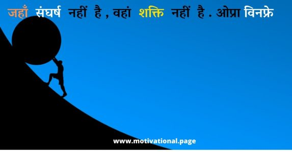 quotes of struggle, struggles in life quotes, quotes about struggles in life, quotes on struggling life, struggle meaning in hindi, quote on struggle, quotes struggle, struggling with life quotes, best struggle quotes, sangharsh meaning in hindi,