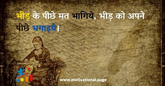 best quotes for teachers day in hindi, teacher day quotes in hindi, happy teachers day messages in hindi, teacher day sms in hindi, teachers day titles hindi,