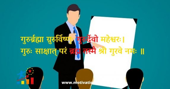 teachers day quotes in hindi language, quotes on teachers day in hindi language,titles for teachers on teachers day in hindi, teachers day sms in hindi, teachers day wishes in hindi,