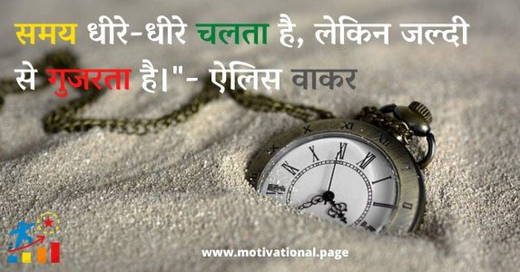 time quotes in hindi, time thoughts in hindi, value of time quotes in hindi quotes on time in hindi, hindi quotes on time, quotes in hindi on time, time quotes in hindi,
