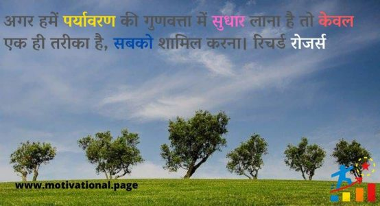environment quotes in hindi, thoughts on environment in hindi, quotes on environment in hindi hindi quotes on environment, quotation on environment in hindi, save environment quotes in hindi, world environment day quotes in hindi, environment day quotes in hindi, environment quotes in hindi, hindi quotations on environment, quotations on environment in hindi, environmental quotes
