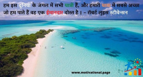 कोट्स इन हिंदी, kasol quotes, yatra vichar, nice quote in hindi, some good quotes in hindi, thatshindi, vigor in hindi, train travel quotes, amazing thoughts in hindi, willingness to travel in hindi,