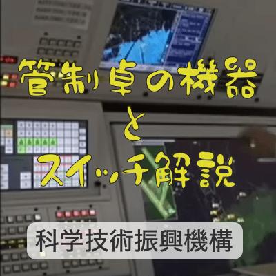 管制卓の機器