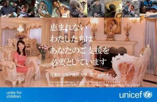 日本ユニセフ