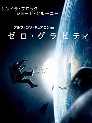 映画ゼロ・グラビティ