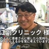 江副クリニック様へのインタビュー