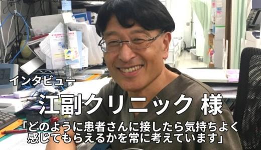 【お客様インタビュー】江副クリニック 様——どのように患者さんに接したら気持ちよく感じてもらえるかを常に考えています