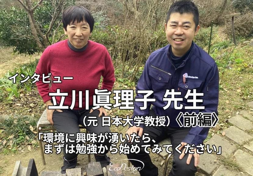 元日本大学教授・立川眞理子先生へのインタビュー<前編>