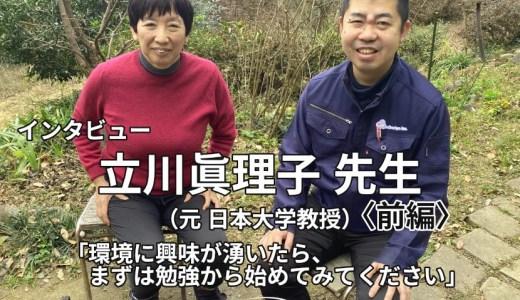 【インタビュー】立川眞理子 先生(元 日本大学教授)〈前編〉——環境に興味が湧いたら、まずは勉強から始めてみてください