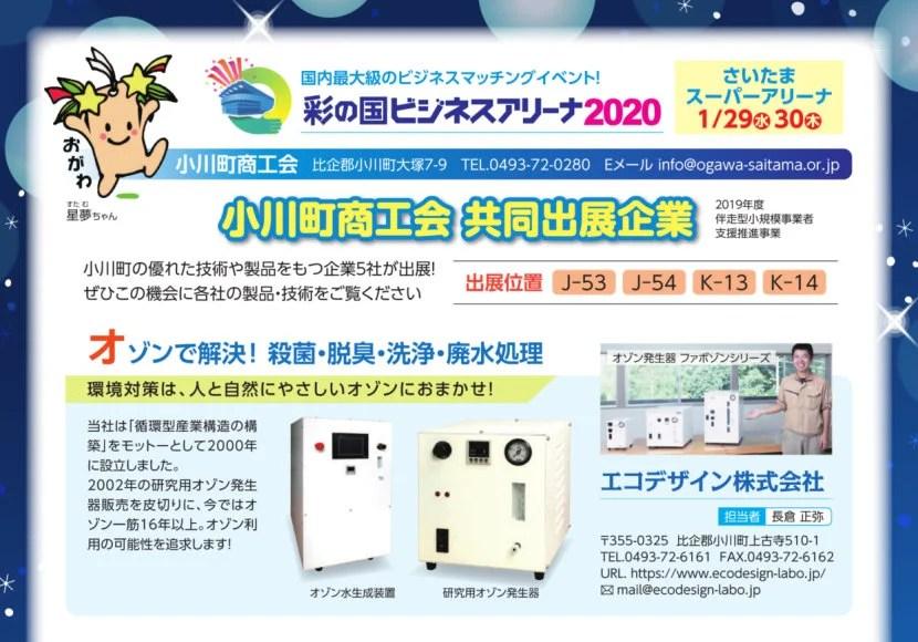 小川町商工会の共同出展ブースにオゾン発生器とオゾン水生成装置を展示します