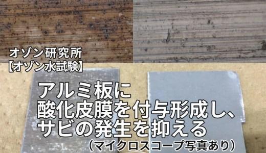 【オゾン水試験】アルミ板に酸化皮膜を付与形成し、サビの発生を抑える(マイクロスコープ写真あり)