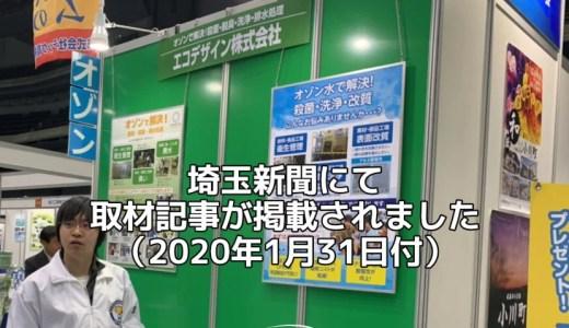 【告知】2020年1月31日付の埼玉新聞「埼玉経済 キラッとカンパニーズ」に取材記事が掲載されました