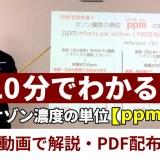 【単位解説】初級編「10分でわかるオゾン濃度ppmの意味」(動画解説)