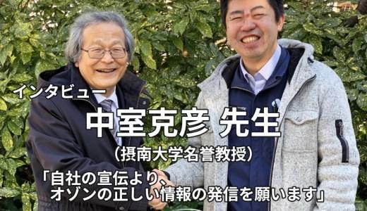 【インタビュー】中室克彦 先生(摂南大学名誉教授)——自社の宣伝より、オゾンの正しい情報の発信を願います