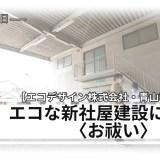 エコな新社屋建設に向けて〈お祓い〉【エコデザイン株式会社・青山移転計画】
