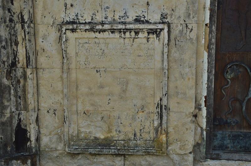 надпись на стене монастыря на грузинском языке