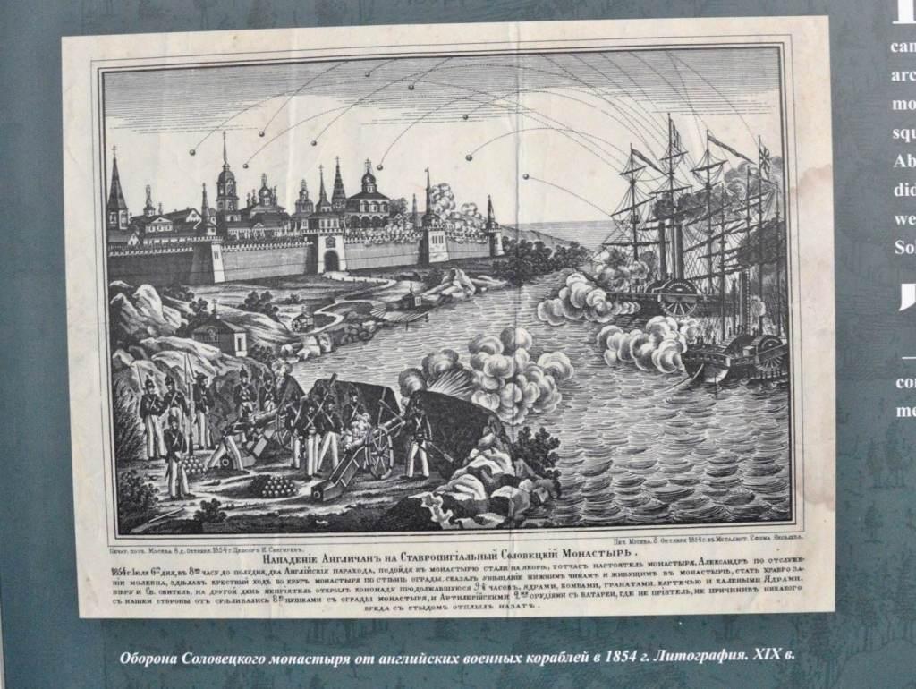 Гравюра - обстрел Соловецкого монастыря в 1854 году