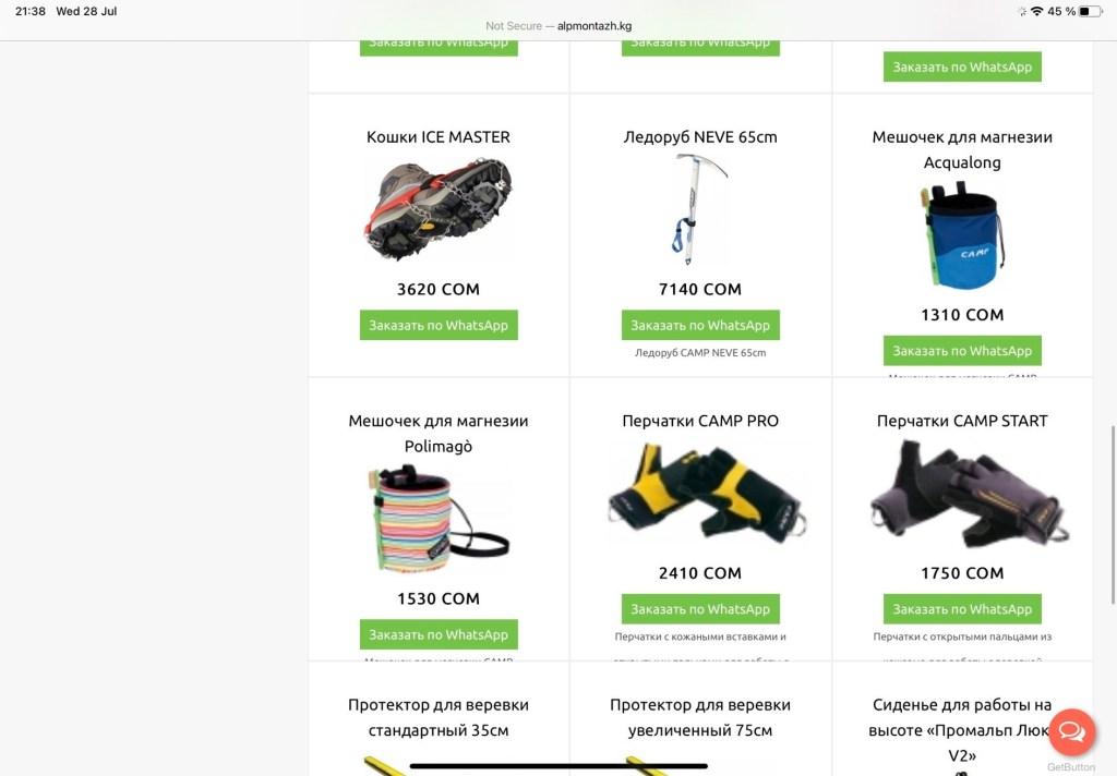 спортивные магазины в киргизии аренда