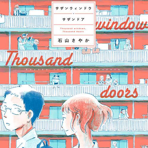1000 Windows 1000 Doors/Ishiyama Sayaka