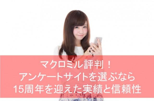 アンケートサイト「マクロミル」15周年記念キャンペーン実施中!