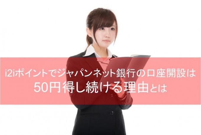 i2iポイントでジャパンネット銀行の口座開設は50円得し続ける理由