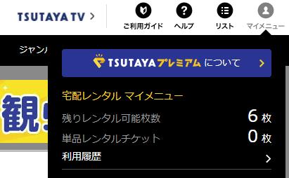 tsutaya-dhis-kenskau2-1
