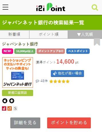 i2ipoint-japan-net-ginkou2 (1)