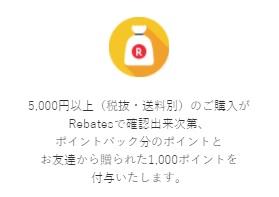 rebates-Friends