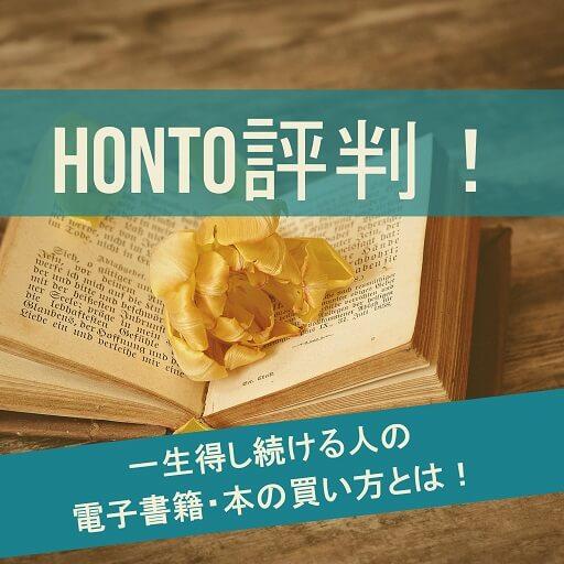 honto-matome (1)