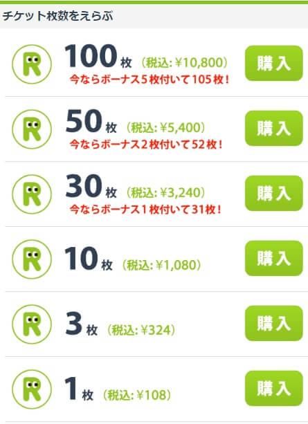 renta-ticket-kakaku (1)