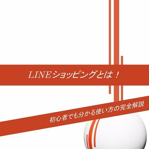 lineshopping-matome
