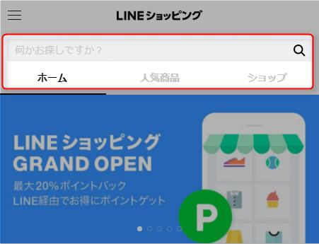 lineshopping4
