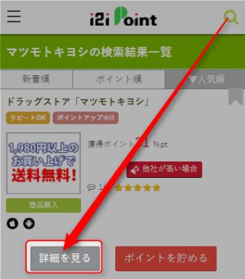 i2ipoint-matumotokiyosi1