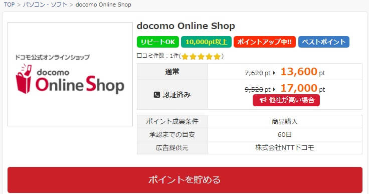 i2i-point-docomo-online-shopping