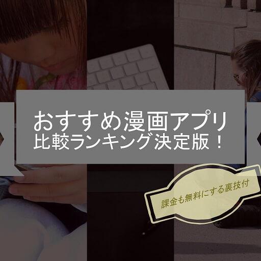 manga-App-ranking-matome