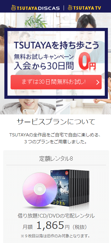 i2ipoint-tsutaya03