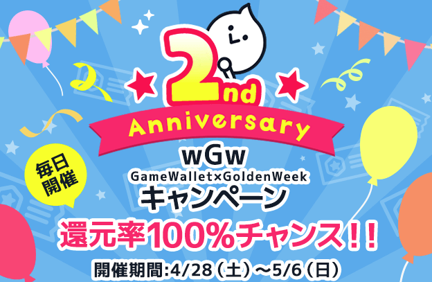 game-wallet-2nd