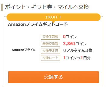 osaifu-amazon-prime