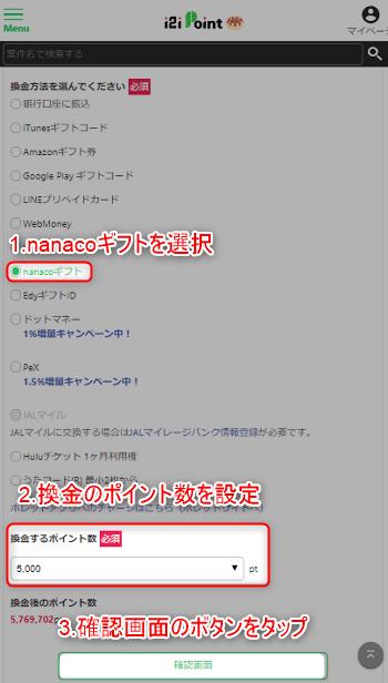 i2ipoint-nanaco-gift2